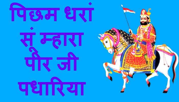 Baba Ramdev Ji Ki Aarti