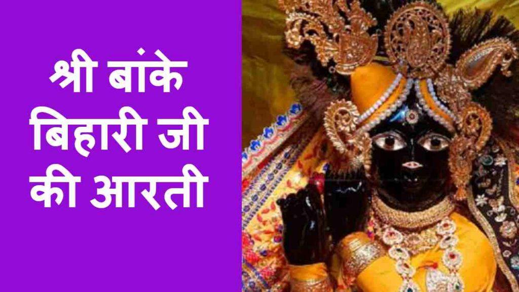 Shri Banke Bihari Ji Ki Aarti