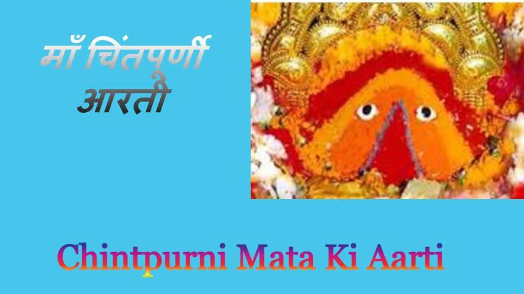 Chintpurni Mata Ki Aarti