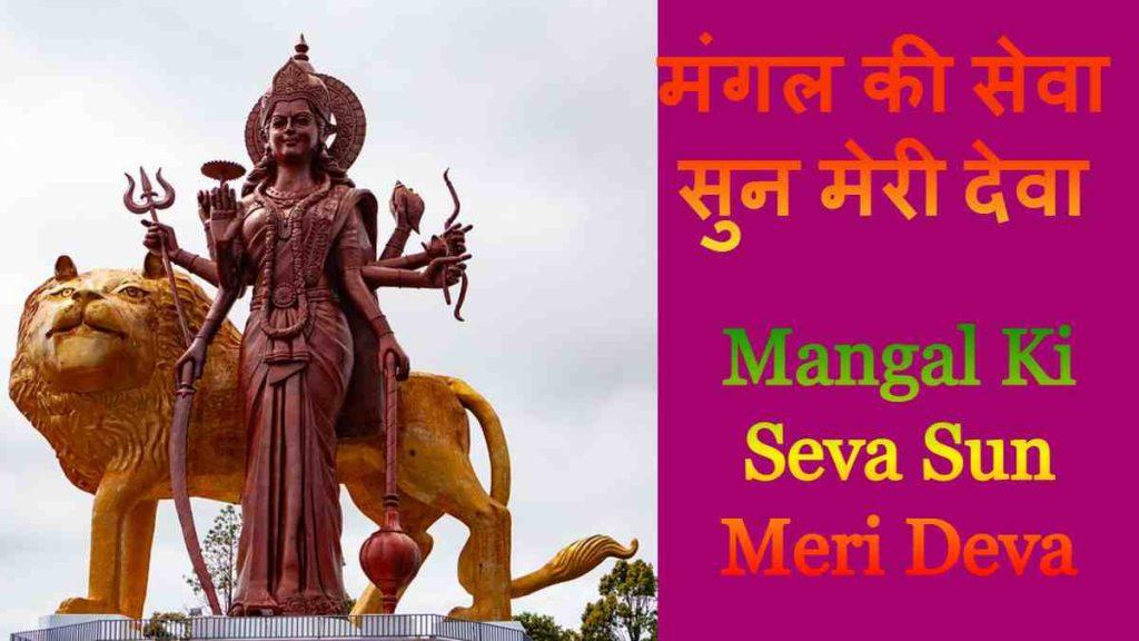 Mangal Ki Seva Sun Meri Deva