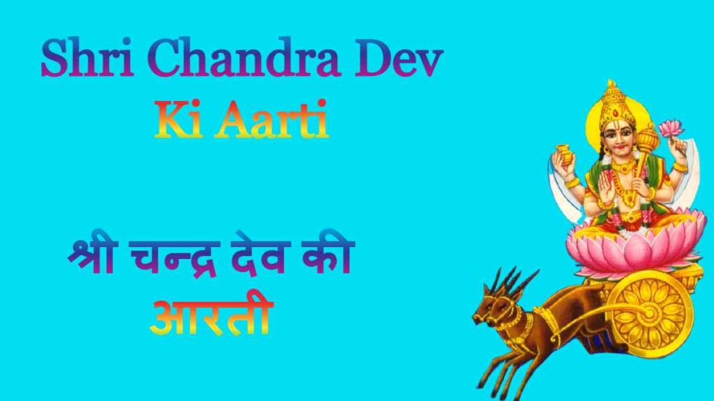 Shri Chandra Dev Ki Aarti